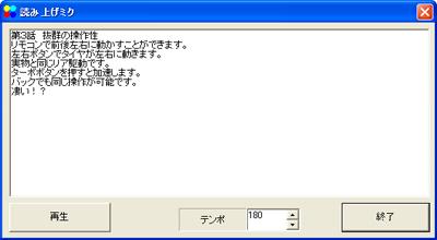テキスト 読み上げ ソフト