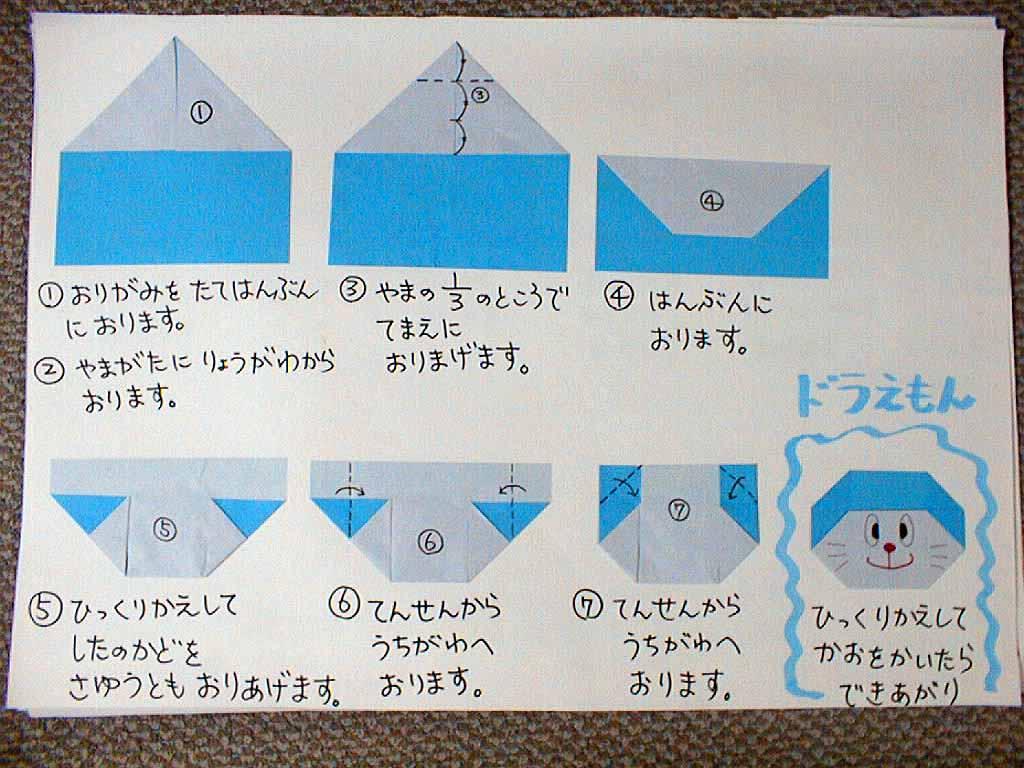 折り紙の 折り紙の折り方 動画 : 1.ドラえもん