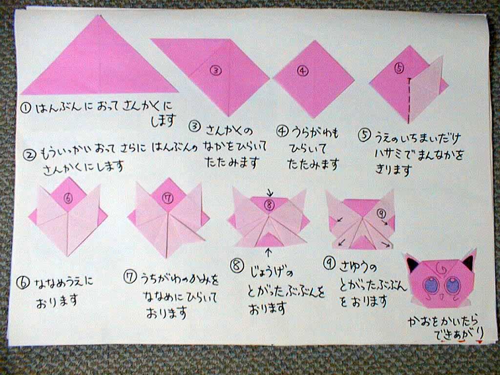2.キティー : 折り紙 ポケモン 折り方 : すべての折り紙