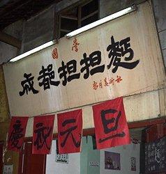 担担麺の画像 p1_2