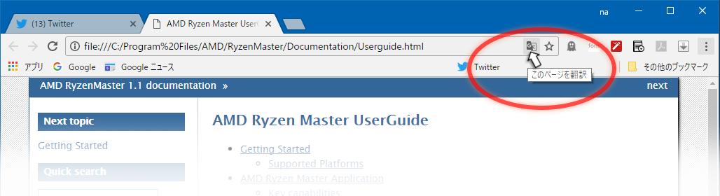 AMD Ryzen まとめ