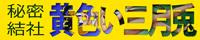 秘密結社 黄色い三月兎