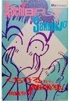 『くちびるから散弾銃』1989