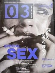 平成版フツーの SEX