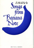 Songs From Banana Note