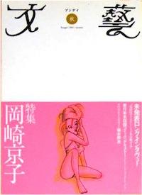 岡崎京子特集 『文藝』2001年秋季号