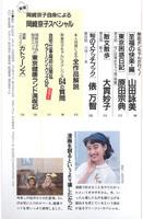岡崎京子スペシャル