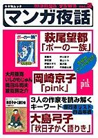 『マンガ夜話』vol.2「萩尾望都・大島弓子・岡崎京子特集」