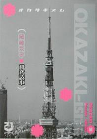 岡崎京子研究読本 okazaki-ism