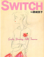『SWITCH』2000年1月号、岡崎特集