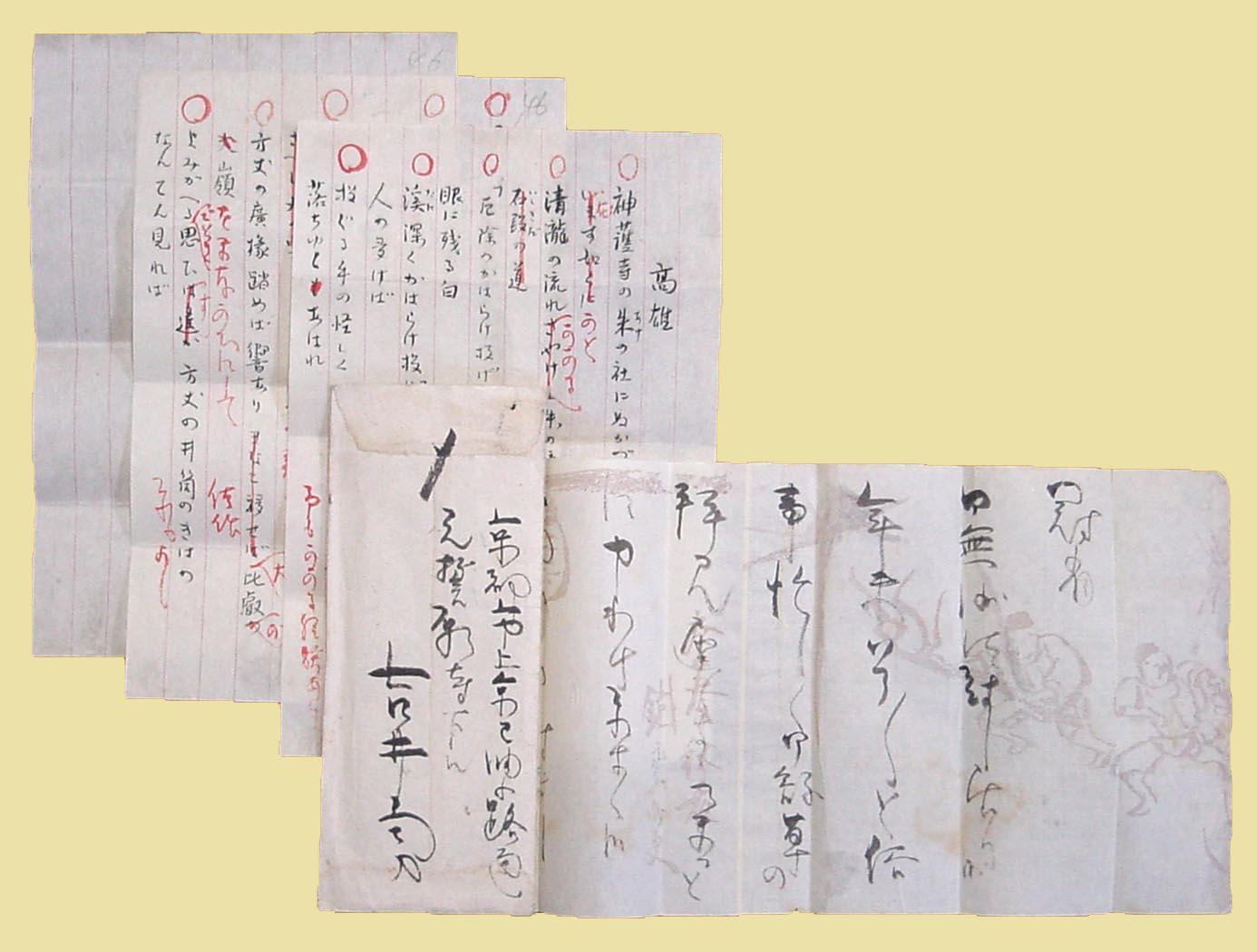 五山堂書店, GOZANDO BOOKS, INC...