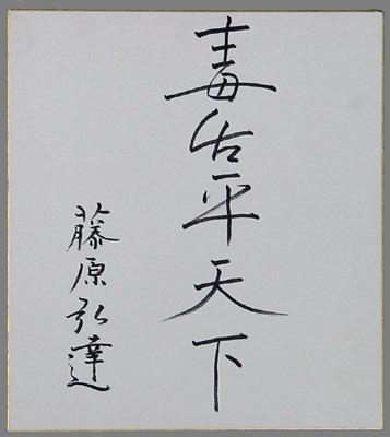 松林桂月の画像 p1_28