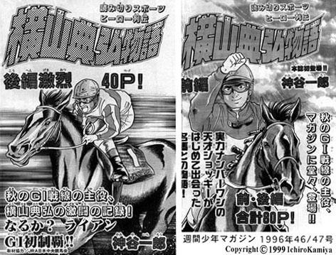 典弘 横山 横山典「俺たちは馬でメシ食っているからね」四位「やっぱり馬が好きだから…」そこはかとない馬への愛/トレセン発秘話