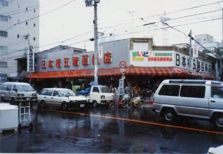 大阪 日本橋80