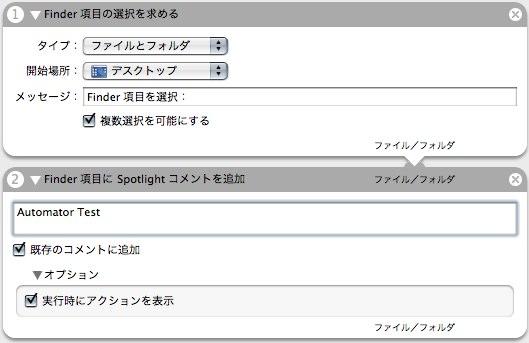 「Finder項目にSpotlightコメントを追加」アクション