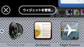 「Mac OS X 10.4 Tiger」の「Widget Bar」