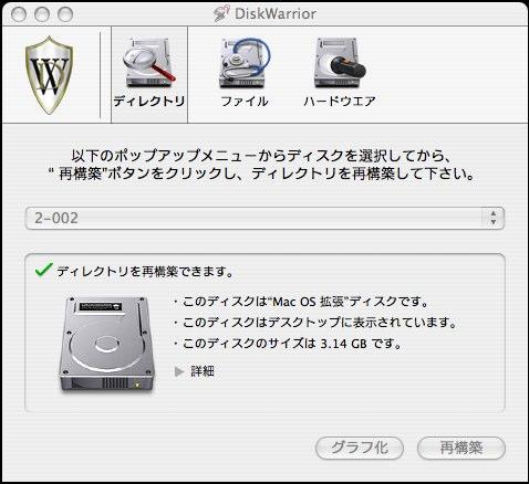 「DiskWarrior 4.0」のメインウインドウ