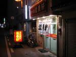 函館ラーメンのおいしい滋養軒