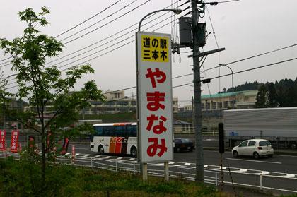 道の駅三本木