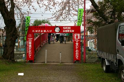 秋田犬会館への道