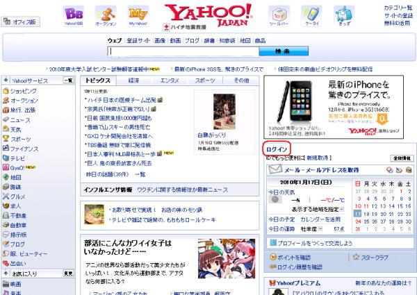 Yahoo Japan 48