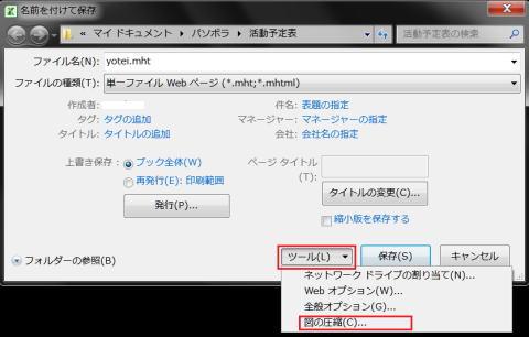 Web ページに保存するエクセルの図の圧縮