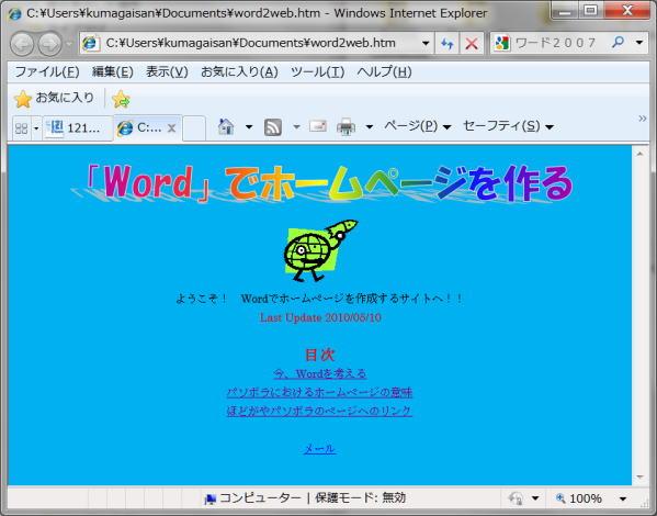 ワードでwebページを作る