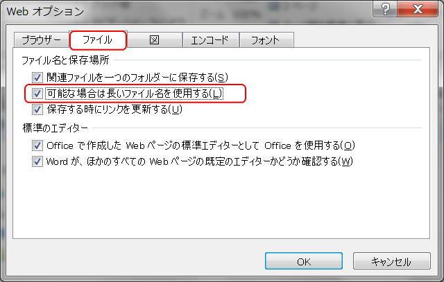 ワード文書をwebページに変換する