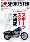 アイ・ラブ・スポーツスター Vol.11