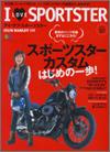 アイ・ラブ・スポーツスター Vol.10