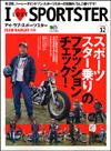 アイ・ラブ・スポーツスター Vol.12