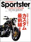 スポーツスター・カスタムブック