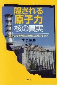 木元教子・碧南酉葵・東嶋和子『私たちは、なぜ放射線の話をするのか』(2008,ワック出版)は原子