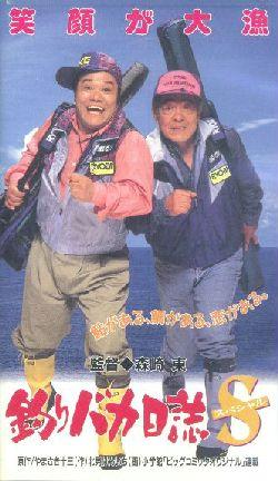 釣りバカ日誌の画像 p1_13
