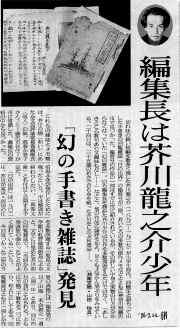 http://www.asahi-net.or.jp/~hm9k-ajm/musasinobunngakusannpo/sinnzyukusamayoi/oiwake/tegakizassikiji.jpg