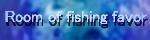 Room of fishing favor