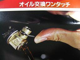 プラグを外さず、手も汚さずにドレン可能