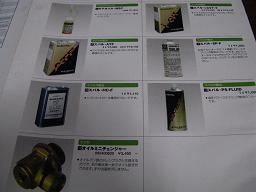 スバル純正指定のケミカル&油脂類のカタログより