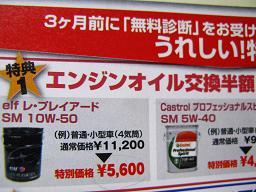 elfオイル(10W-50)も半額の5,600円に!