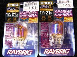 RAYBRIG メタリックカラーバルブ・エメラルドアンバーR183