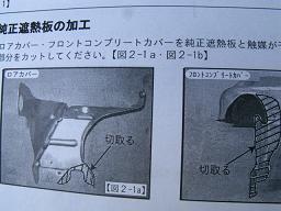 取付説明書に記載の遮熱カバー切除範囲