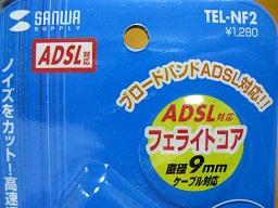 まずサンワサプライの汎用品(TEL-NF2)を購入