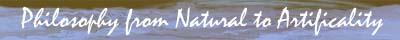 自然から人工の哲学