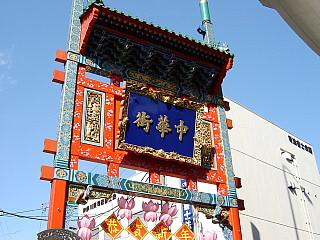 石川町近くの門