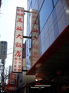 萬福大飯店