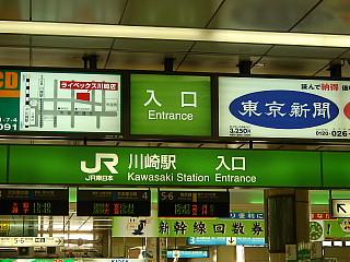 川崎駅改札口