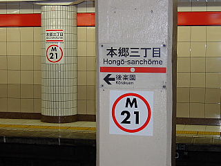 本郷三丁目の駅ナンバー