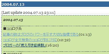 びっくあっぷのめも2004/07/13