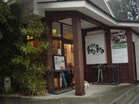 お店は駒沢公園です