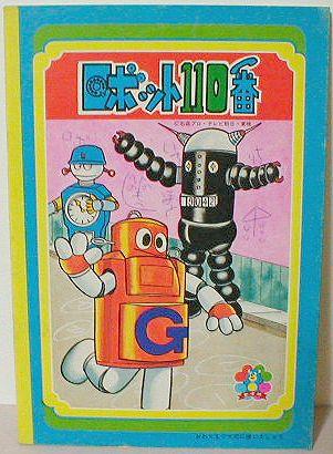 ロボット110番 セイカノート ロボット110番 セイカノート ガンガラ   JapaneseC